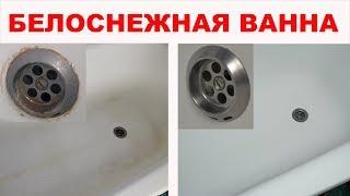 Как очистить ванну до БЕЛОСНЕЖНОГО СОСТОЯНИЯ. Результат Вас поразит. ЭФФЕКТИВНЫЕ СПОСОБЫ ЧИСТКИ