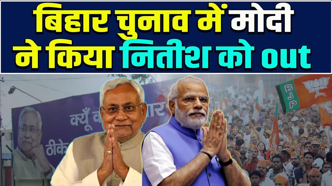 BJP से होगा बिहार का सीएम ll BIHAR ELECTION 2020 ll BJP VS ...