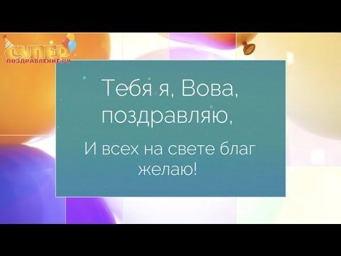Классное поздравление с днем рождения для Владимира super-pozdravlenie.ru