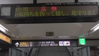 名古屋市営地下鉄東山線の名古屋駅