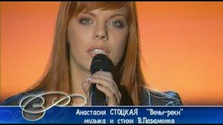Анастасия Стоцкая - Вены-реки (Песня Года 2003 Финал)