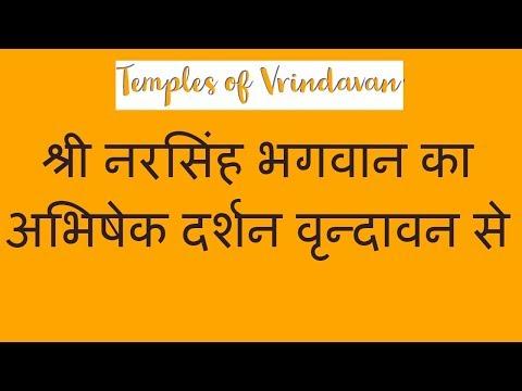 Video - https://www.youtube.com/watch?v=NicPW587sU8          Shri Vrindavan Dham Se Kariye Shri Narsing Bhagwan Ke abhishek Darshan !!