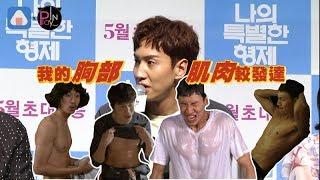 【韓國】李光洙為新電影操出完美身材 最有自信的地方是「這裡」
