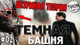 Теория #01 – Темная Башня: Кто настоящий Стрелок???