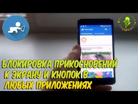 Вопрос: Как автоматически блокировать приложения на устройстве Android?