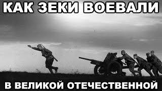 Как зеки воевали в Великой Отечественной войне