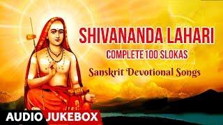 Shivananda Lahari Complete 100 Slokas |Adi Shankaracharya Jayanti Special |Sanskrit Devotional Song