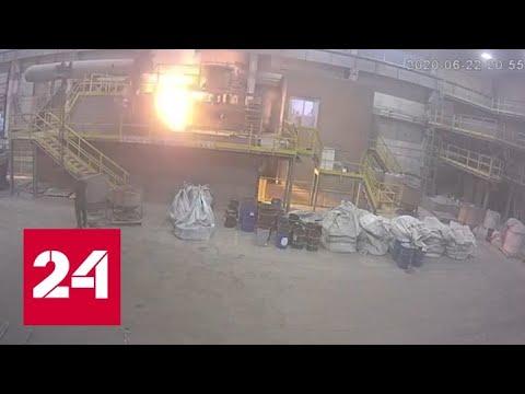 На вольфрамовом заводе в Брянской области произошла серия взрывов - Россия 24