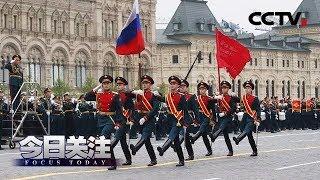 《今日关注》 20190509 俄胜利日大阅兵 北约边境大演兵| CCTV中文国际