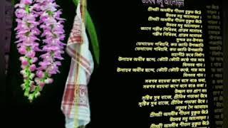 Srimoye Axamir (শ্ৰীময়ী অসমীৰ শীতল বুকুত উঠে)