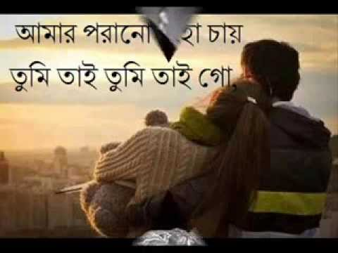 Amaro Porano Jaha Chai DUET Rabindra Sangeet With Lyrics    Lovely VDO