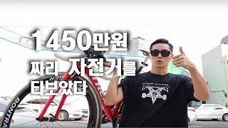 EP14. [럭셔리체험!] 1450만원 짜리 자전거를 타 보았다 (bikeshop in Seoul)