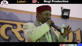 Narendra Singh Negi Live Show 2019 Athurwala kani Holi