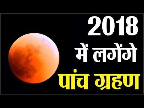 वर्ष 2018 में लगेंगे पांच ग्रहण , देश में होगी भारी उथल-पुथल