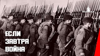 Если завтра война / If There Is a War Tomorrow (1938) фильм смотреть онлайн