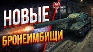 Новые БРОНЕИМБИЩИ ● AMX 65 t - AMX M4 mle. 51 - AMX M4 mle. 54