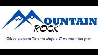 Обзор рюкзака Tatonka Magpie 17 women titan grey
