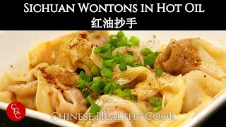 How To Make Wontons 红油抄手