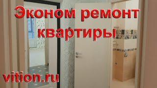 Эконом ремонт квартиры. Весь процесс!