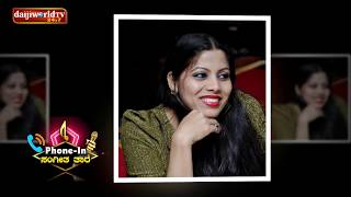 'Phone-in ಸಂಗೀತ ತಾರೆ' - New Singing Reality Show - First time in TV history I Daijiworld TV