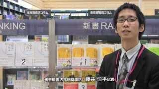 【書店ナビ】未来屋書店 札幌桑園店