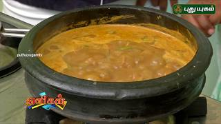 Fish Kulambu | Thuligal | Puthuyugam Tv