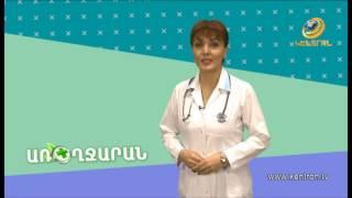 Առողջարան 20 01 2017