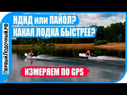 Сравнение НДНД и ПАЙОЛЬНОЙ лодок по скорости. Кто окажется быстрее - НДНД или Фанерный пайол?