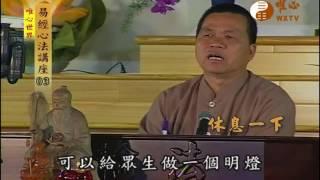 易經與人生序文(一) 【易經心法講座003】| WXTV唯心電視台