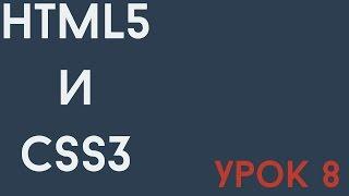 HTML5 и CSS3 для начинающих. Урок 8. Аудио и видео