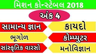 Mission Constable 2018 Part-4 | Police Constable | Kaydo | CRPC | IPC | Knowledge Sathi