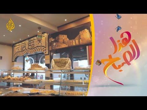 أبناء إدلب يصنعون حلوى الشعيبيات ببرلين  - نشر قبل 4 ساعة