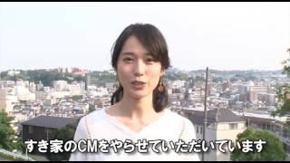 Sukiya すき家20160417『戸田恵梨香さん栄養バランス品質橫濱』編making...