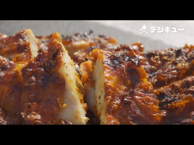 【簡単! 本格的!! バーベキューレシピ】アメリカンスタイルBBQに「タンドリーチキン」でトライ byデジキューBBQ