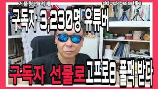 """구독자3,230명 유튜버,  """"고프로8 풀펙 …"""