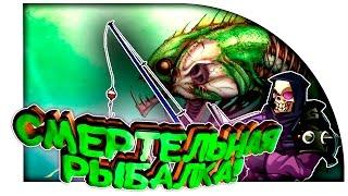 ЛУЧШИЙ СИМУЛЯТОР СМЕРТЕЛЬНОЙ РЫБАЛКИ! - Nightmare Fishing Tournament(Nightmare Fishing Tournament - Ловим рыб мутантов в море крови!!! Симулятор мёртвого рыбака! ➤Скачать игру: http://gamejolt.com/games/n..., 2016-09-27T12:00:02.000Z)