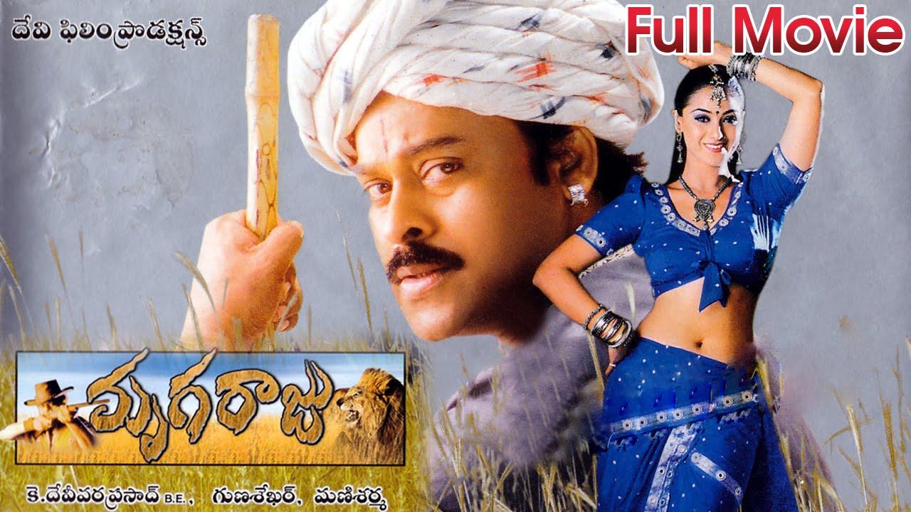 Mrugaraju Telugu HD Movie watch online | chiranjeevi