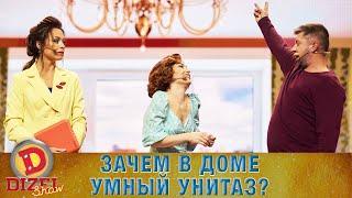 Саша и Вика затеяли ремонт. Зачем в доме умный унитаз?   ЮМОР ICTV