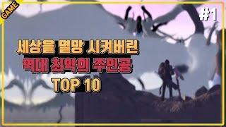 [코브] 세계를 멸망시킨 게임 속 주인공 TOP 10 (파트1)