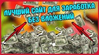 Как заработать 400 рублей Без вложений на WebMoney 💰