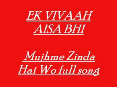 List of Ek Vivaah... Aisa Bhi Lyrics Songs with Lyrics