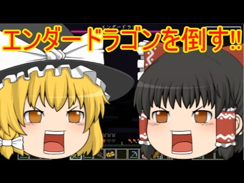ゆっくり実況 黒の剣士のマインクラフト Part25(最終回) 後編