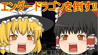 ゆっくり実況 黒の剣士のマインクラフト Part25(最終回) 後編 thumbnail