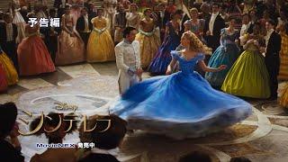 圧倒的映像美で贈る、魔法と勇気の物語! 2015年大ヒットディズニー映画『シンデレラ』、ついにMovieNEXで登場! 『アナと雪の女王』、『マレフ...