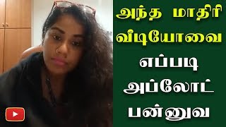 அந்த மாறி வீடியோவ எப்படி நீ அப்லோடு பன்னுவ - Abirami | Nilani | Gandhi Lalithkumar