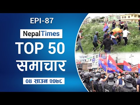 Watch Top50 News Of The Day    July-19-2021   Nepal Times