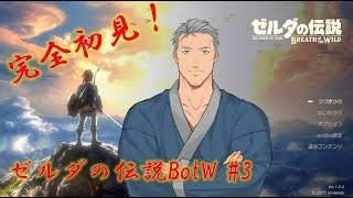 [LIVE] 【ゼルダの伝説BotW】ゼルダの伝説 ブレス オブ ザ マイモト #3【にじさんじ】