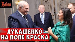 ЛУКАШЕНКО И ДЕСАНТ РОССИЙСКОЙ ПРОПАГАНДЫ