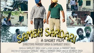 SAMBH SARDARI (Dolda Punjab) | Punjabi Short Film | Latest Full HD Short Movie