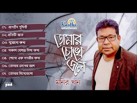 Monir Khan - Tomar Chokher Jol   তোমার চোখের জল   Bangla Audio Album